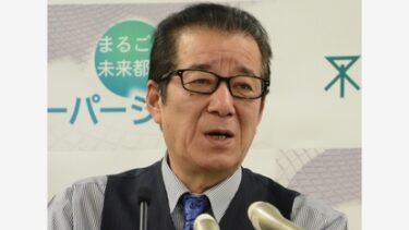 大阪市、緊急事態宣言が出ても修学旅行実施へ 市長「オリンピックやってるから」