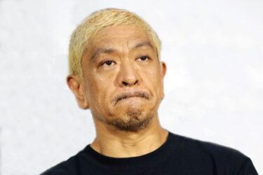 【悲報】松本人志、ワイドナショー欠席で逃亡したと話題にwwwww