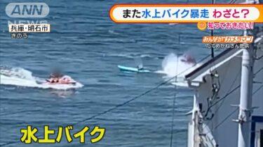 【また?】兵庫・明石で水上バイクの危険航行 男性に猛スピードターンで海水をかける 犯人は同一人物か?特定は可能?