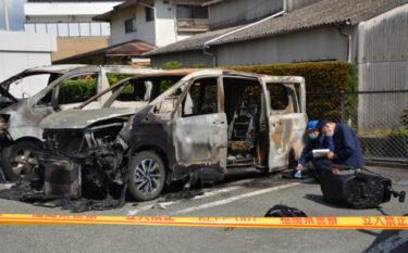 【悲報】福岡で停車していた日産セレナが炎上してしまう 1歳男児が意識不明の重体