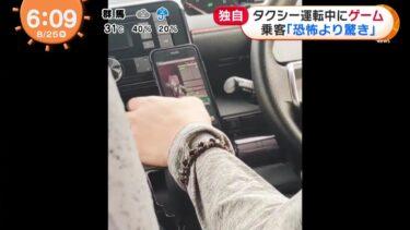 【悲報】タクシー運転手さん、運転中にウマ娘をしてしまい大炎上wwwwwwwwwwww