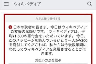【悲報】Wikipediaさん必死のお願いをしてしまうwwww