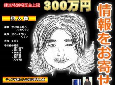 【神戸高2刺殺事件】犯人の元少年「自分が殺した」と周囲に関与を示唆もしていた