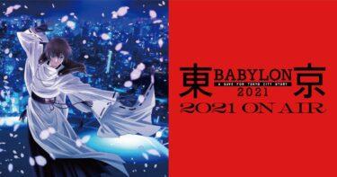 【闇深】放送中止のアニメ「東京BABYLON」制作費約4億5千万円求め下請け会社が提訴←実は・・・