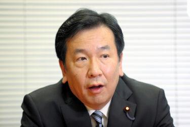 【立憲】枝野氏「モリカケ、桜、五輪の経費すべて公開」を公約にする!これは激震が走るwwwww